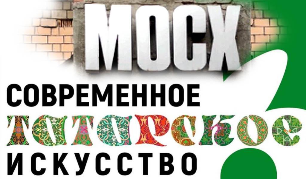 Современное татарское искусство в МОСХ