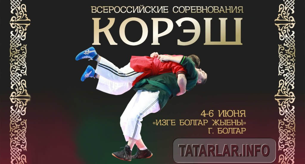Всероссийский турнир по татарской борьбе корэш 2021