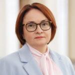 Эльвира Набиуллина: Инфляция в России станет долгосрочным явлением