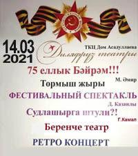 Московский Татарский народный Театр Диляфруз